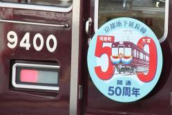 高槻市(2013.7.5)