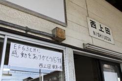 西上田(2013.4.29)