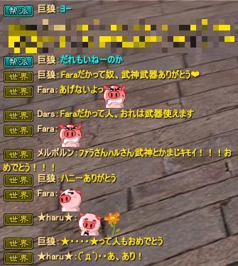 20130423(きょろさんのせかちゃ)