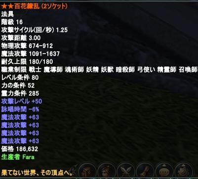 20130422(百花繚乱)