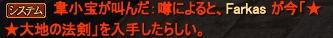 20120725(Farkas大地の法剣入手)