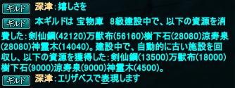 20130829(エイン宝物庫Lv8)