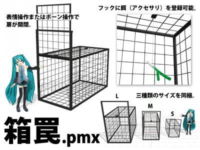 MMD箱罠説明図