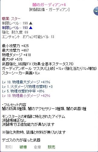 2013_08_03_03_50_53_000.jpg
