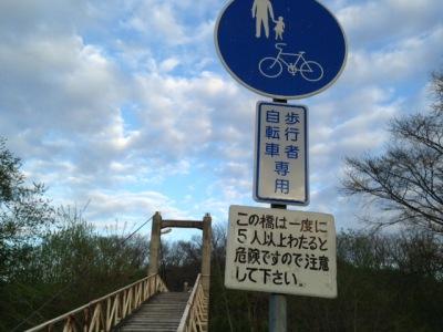 常呂川のつり橋