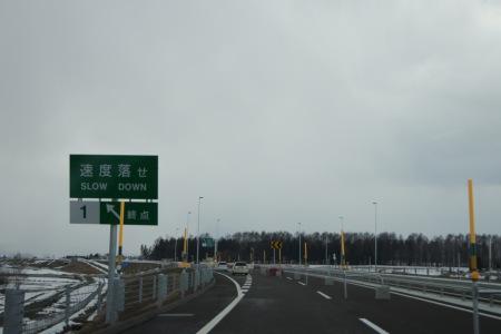 北見道路3