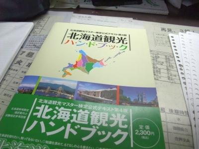 北海道観光マスター検定