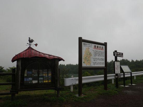 2013.9.7 キャンプ2日目愛妻の丘