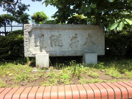 太井隧道銘板・西谷水道記念館