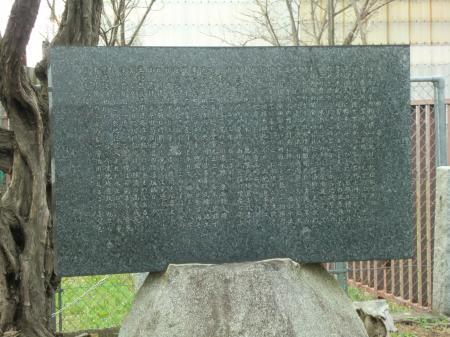 畑地かんがい事業の碑 碑文