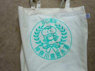 神奈川県営水道80周年エコバッグ