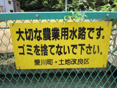 ゴミ注意看板・小沢幹線水路