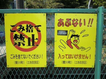 ゴミ禁止警告看板・小沢幹線水路