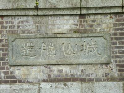 横浜水道・城山隧道下口銘板