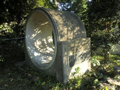 酒匂川サイフォン・原形の碑
