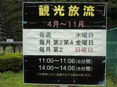 宮ヶ瀬ダム観光放流案内看板
