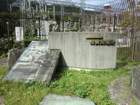 神奈川県企業庁相模発電所正門