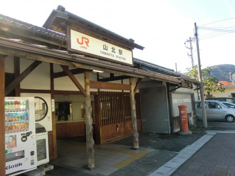 JR東海御殿場線山北駅