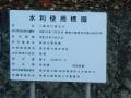 内山発電所水利使用標識