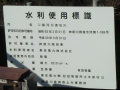 福沢第1発電所・水利使用標識