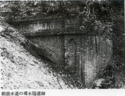横浜水道「創設水道の導水隧道跡」