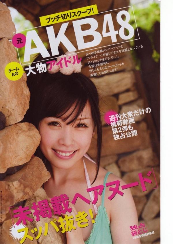 AV女優 やまぐちりこ ヌード エロ画像21a.jpg