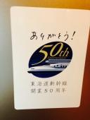 __ 1新幹線