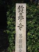 __ 4鈴虫寺