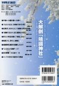 img250別冊正論
