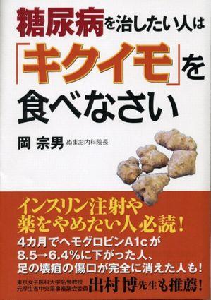 『糖尿病を治したい人はキクイモを食べなさい』表紙