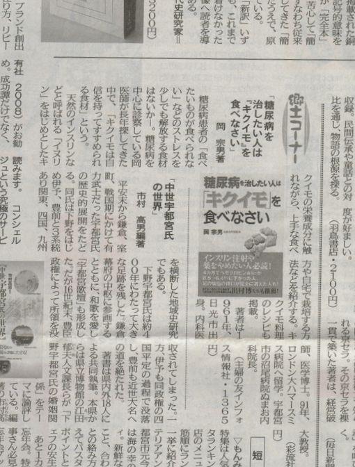 下野新聞2013.11.10『キクイモ…』紹介-2