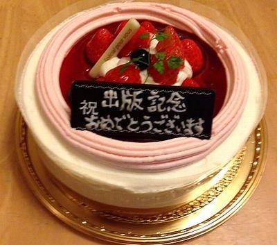 出版記念ケーキ-2