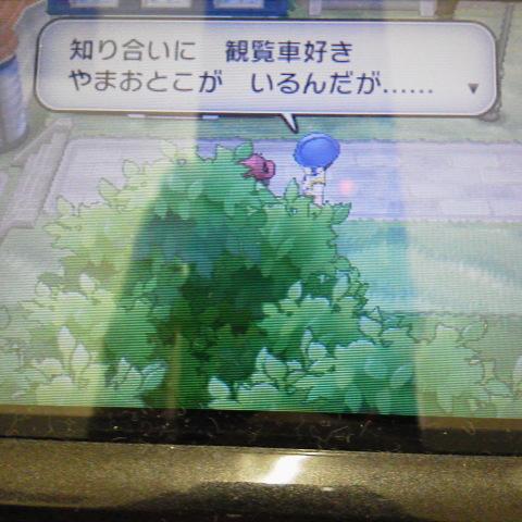 02,山男について