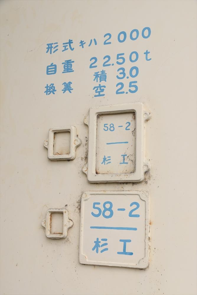 キハ2002 形式表記 2014 10/4