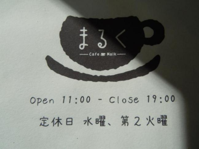 カフェ まるく (cafe Malk)