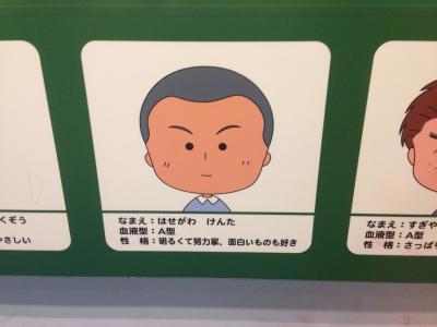 長谷川健太監督少年時代(ちびまる子ちゃんランドにて)
