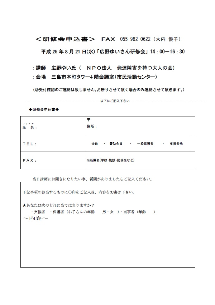 kensyuu_2013-08-21 02
