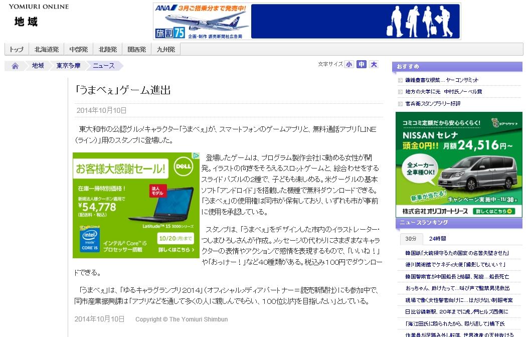 20141010yomiuri.jpg