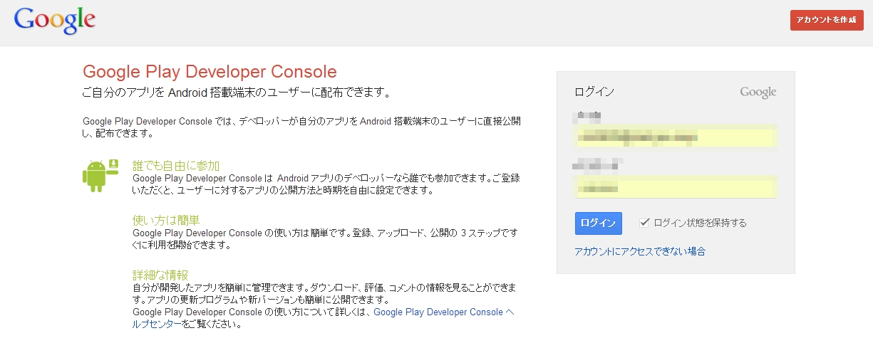 googleplay0000.jpg