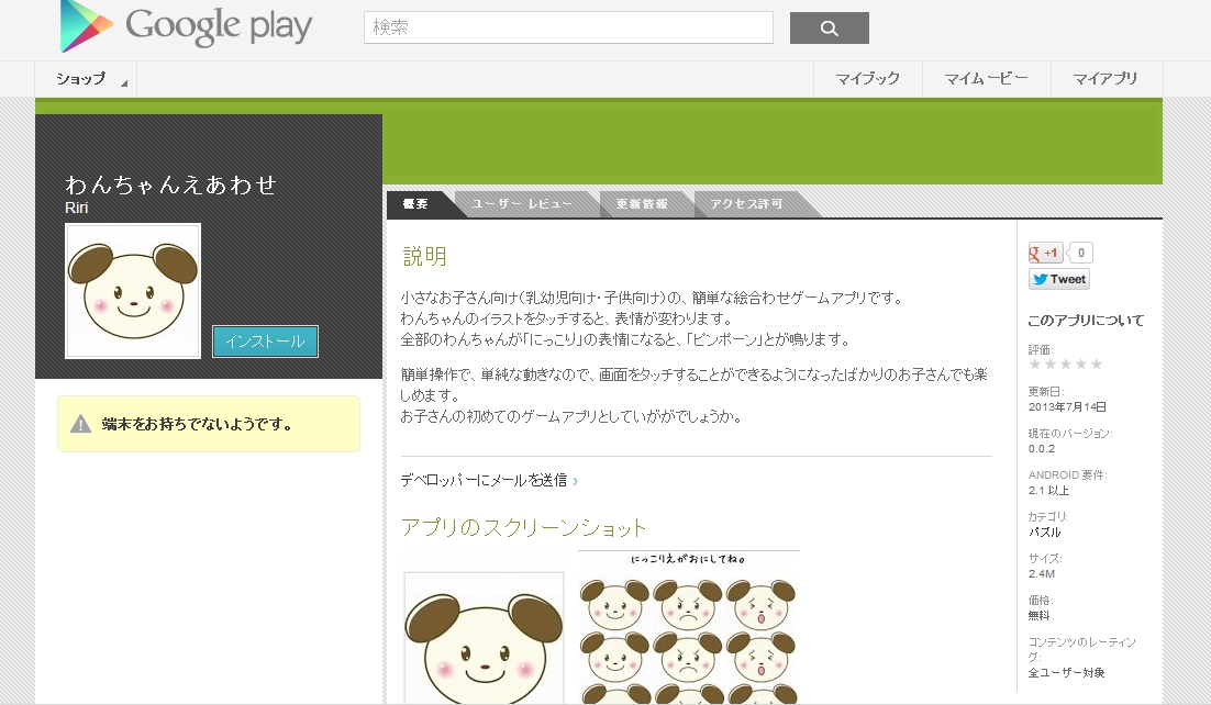 googleplay09.jpg