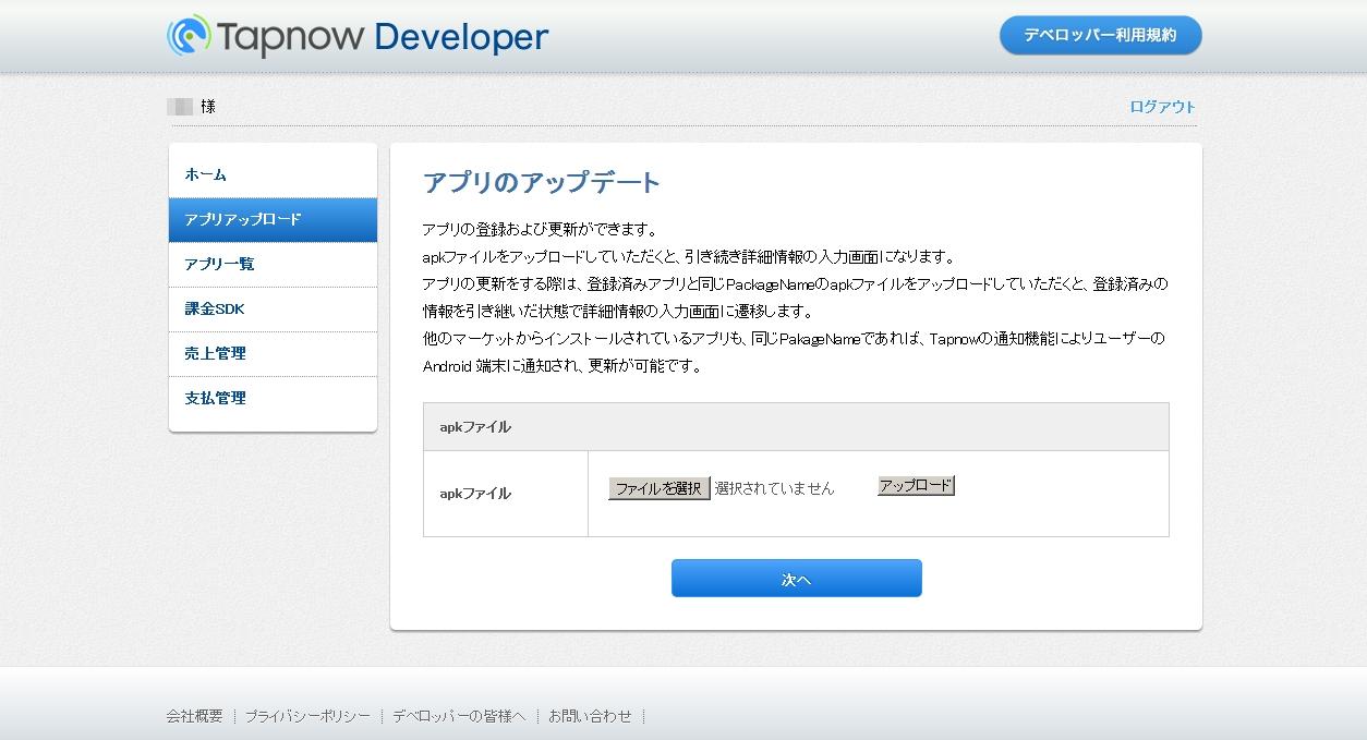 tapnow002.jpg