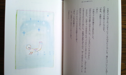 ぼくの小鳥ちゃん_2