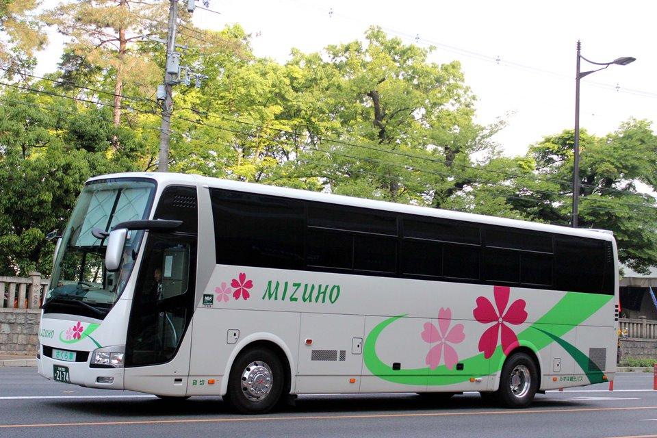 みずほ観光バス か2174