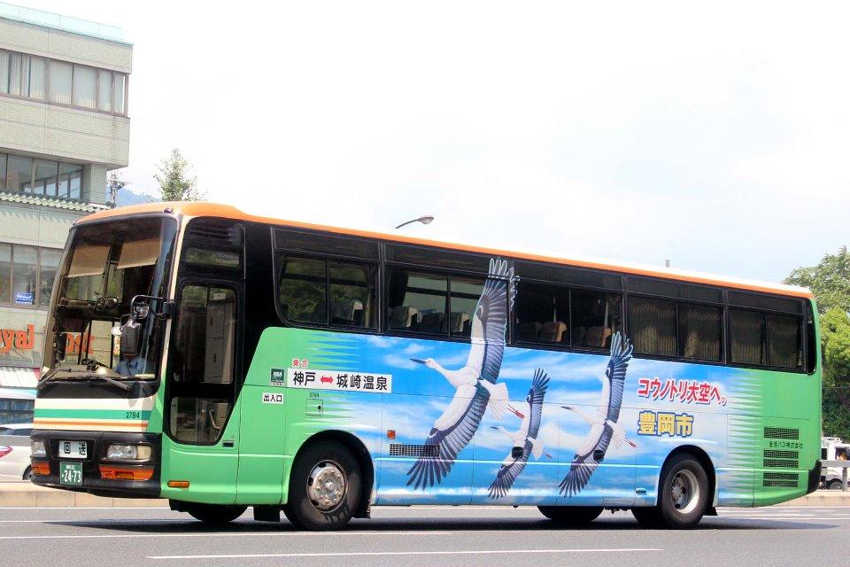 全但バス 2784