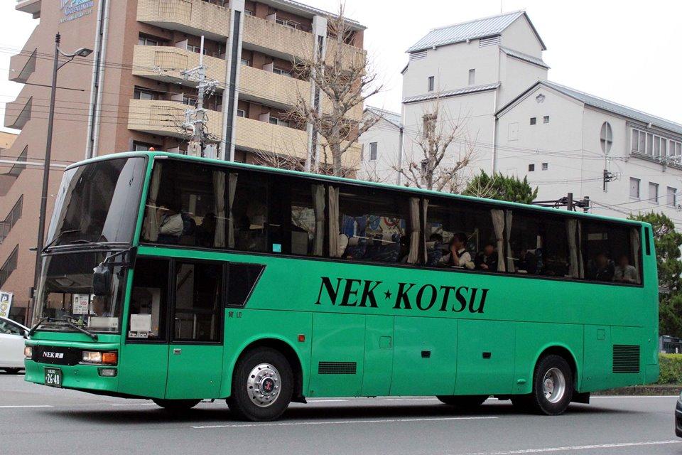 NEK交通 あ2648