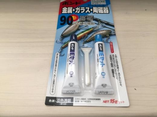 20141006005_エポキシ接着剤