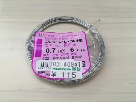 20141006004_ステンレス線