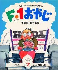 F・1おやじ