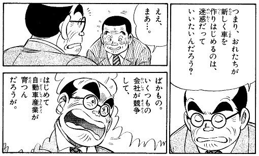 官僚と戦う本田宗一郎