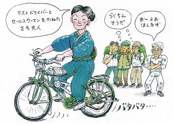 湯たんぽバイク